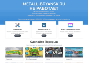metall-bryansk.ru