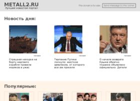 metall2.ru