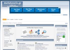 metataxeis.gr