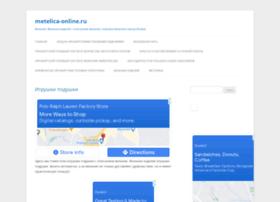 metelica-online.ru