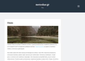 meteokar.gr
