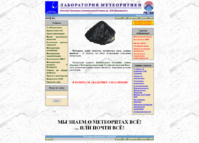 meteorites.ru