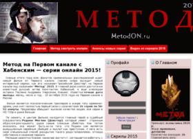 metodon.ru