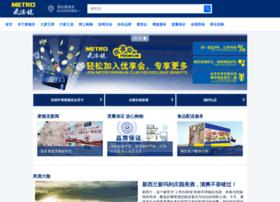 metro.com.cn