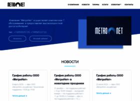 metronet.ru