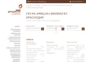 mfc.krd.ru