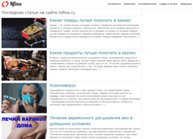 mfina.ru