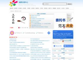 mianfeiwendang.com