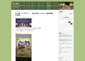miccho.blog.jp
