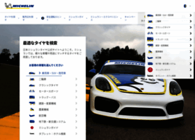 michelin.co.jp