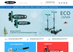 micro-mobility.ru