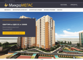 micromegas.com.ua
