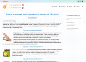 micronaushnik.by