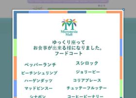 micronesiamall.jp