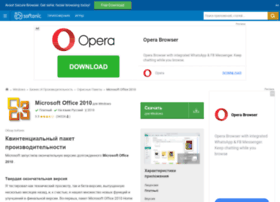 microsoft-office-2010.ru.softonic.com