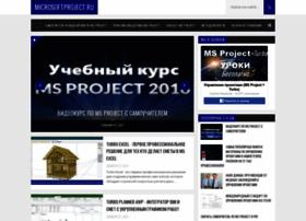 microsoftproject.ru