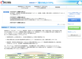 mieruka.mhlw.go.jp