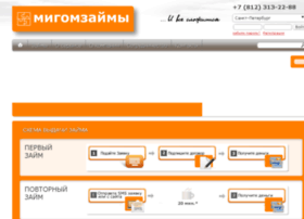 migomzaimi.ru