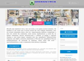 migrantweb.ru
