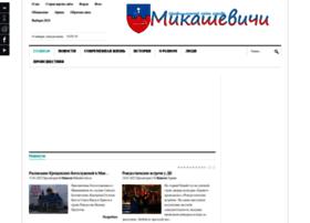 mikashevichi.ru