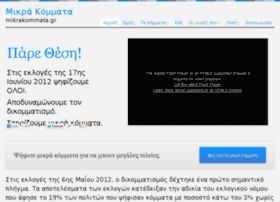mikrakommata.gr