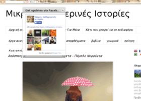 mikreskathimerinesistoriesshmera.blogspot.gr