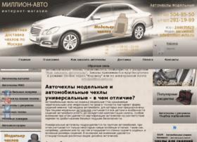 million-avto.ru