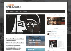 mimisandroulakis.net