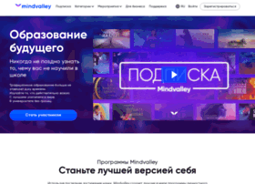 mindvalleyrussian.com