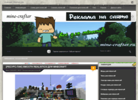 mine-crafter.ru