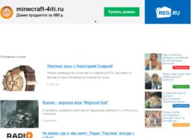 minecraft-4iti.ru