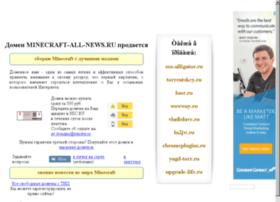 minecraft-all-news.ru