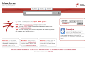 mineplan.ru