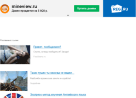 mineview.ru