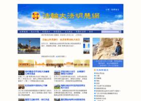 minghui.cc