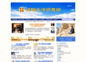 minghui.org