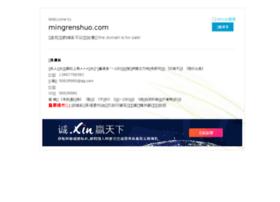 mingrenshuo.com