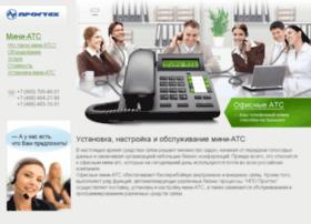 mini-ats.progtech.ru