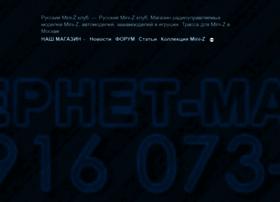 mini-z.ru
