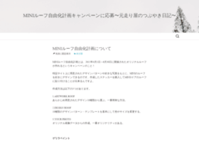 minijiyuroof.jp