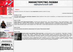 ministryoflove.narod.ru