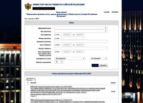 minjust.consultant.ru
