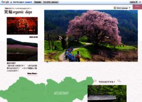 minowa-town.jp