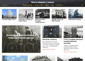 minsk-old-new.com