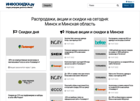 minsk.infoskidka.ru