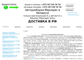 minskcarshrot.ru