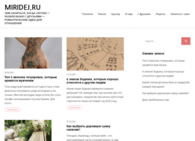 miridej.ru