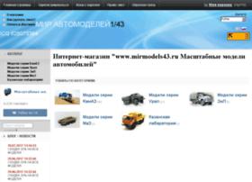 mirmodels43.ru