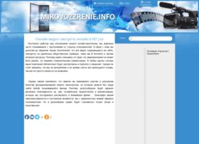 mirovozzrenie.info