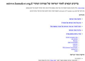 mirror.hamakor.org.il